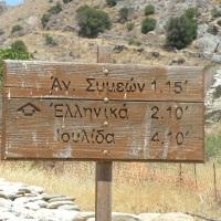 Προς την αρχαία Καρθαία, στη νήσο Κέα
